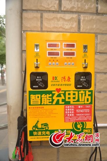 公厕配备的电车充电器