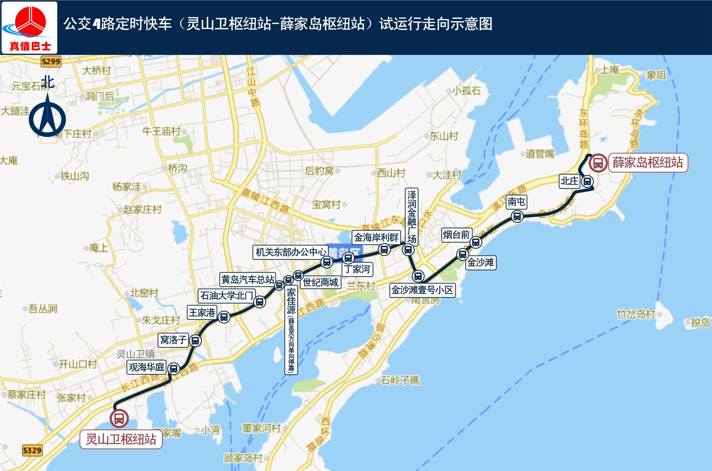 青岛西海岸将有8条公交线路定时快车试运行