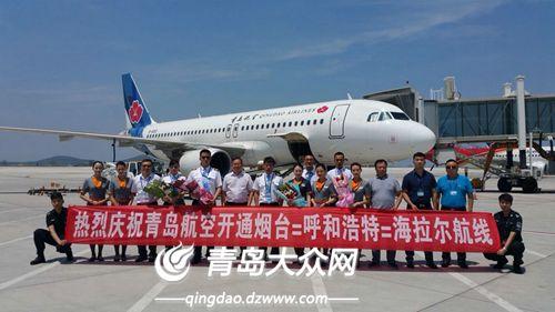旅客乘坐此航班可由烟台经呼和浩特转机至赤峰,通辽,锡林浩特等内蒙古