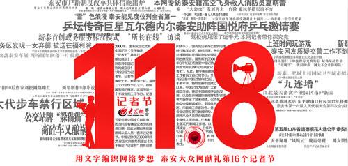 用文字编织网络梦想 泰安大众网致敬第16个记者节