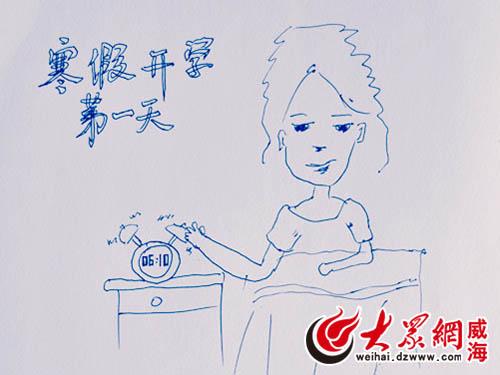 威海萌丈夫手绘漫画 记录教师妻子开学第一天