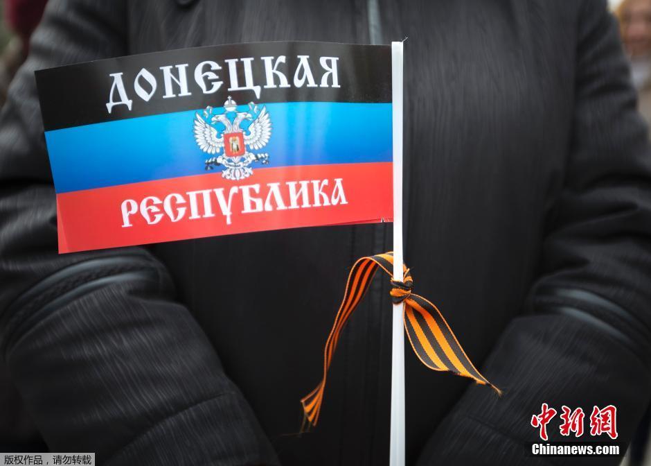 """""""顿涅茨克人民共和国""""公布""""国旗"""""""