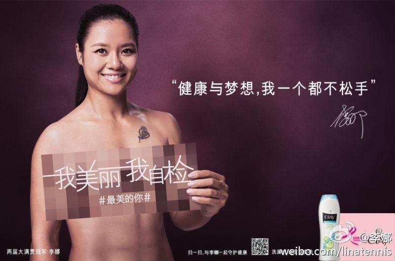 近日,中国金花李娜今天在微博上发布了一张自己半裸上身的宣传照,如果一看到照片肯定会吓一跳,娜姐为何如此大尺度?原来,李娜是代言粉红色带,全力支持女性关爱乳房健康。