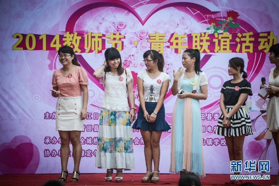 青田县北山镇中心学校相亲大会现场参加相亲的女教师们(9月9日摄)。