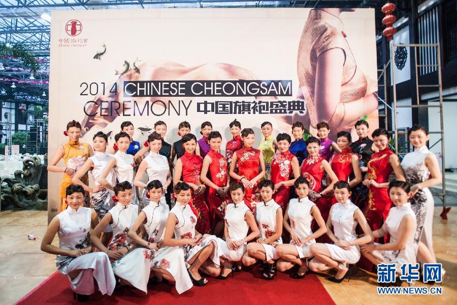 """9月21日,模特在展示旗袍。当日,由中国旗袍会主办、中国服装协会协办的""""2014中国旗袍盛典""""在北京举行。"""