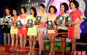 2013香港小姐竞选招募 历届港姐助阵