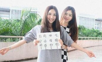 """闽南师大""""学姐在等你""""招生广告走红"""