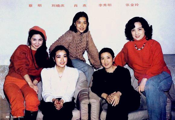 80年代内地明星罕见合影 刘晓庆巩俐青涩美照