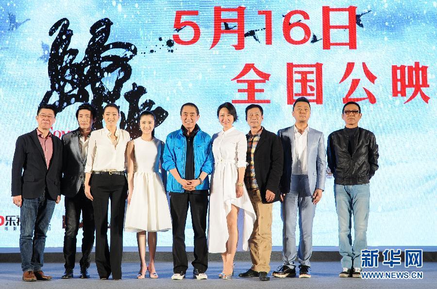 4月21日,主创人员在电影《归来》发布会上合影。当日,由张艺谋执导,陈道明、巩俐领衔主演的电影《归来》在北京举行发布会,并正式宣布定档5月16日全国公映。 新华社发