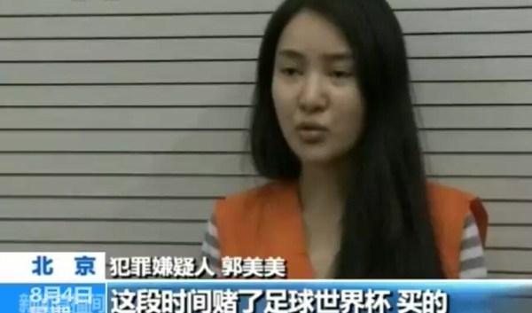 央视起底郭美美,赌博炫富制造舆论热点。北京警方查明,郭美美开赌局巧取豪夺,非法牟利数十万元。
