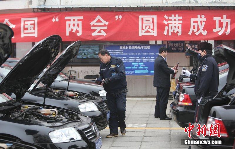 北汽集团为全国两会服务的车辆进行体检。
