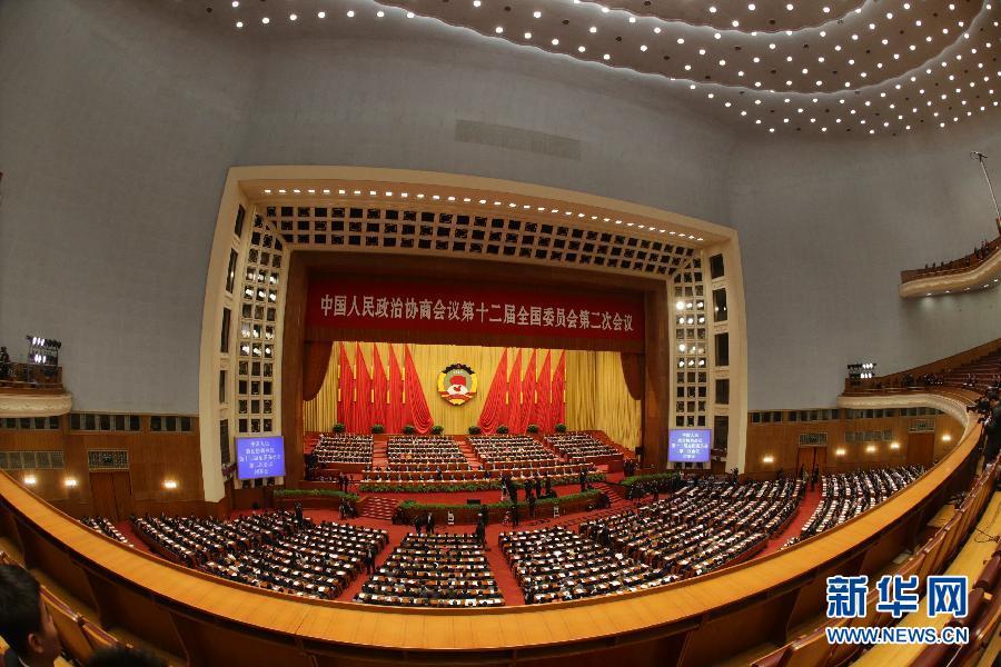 3月12日,全国政协十二届二次会议在北京人民大会堂举行闭幕会。新华社记者邢广利摄