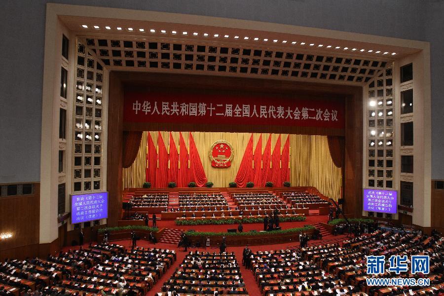 3月13日,第十二届全国人民代表大会第二次会议在北京人民大会堂举行闭幕会。