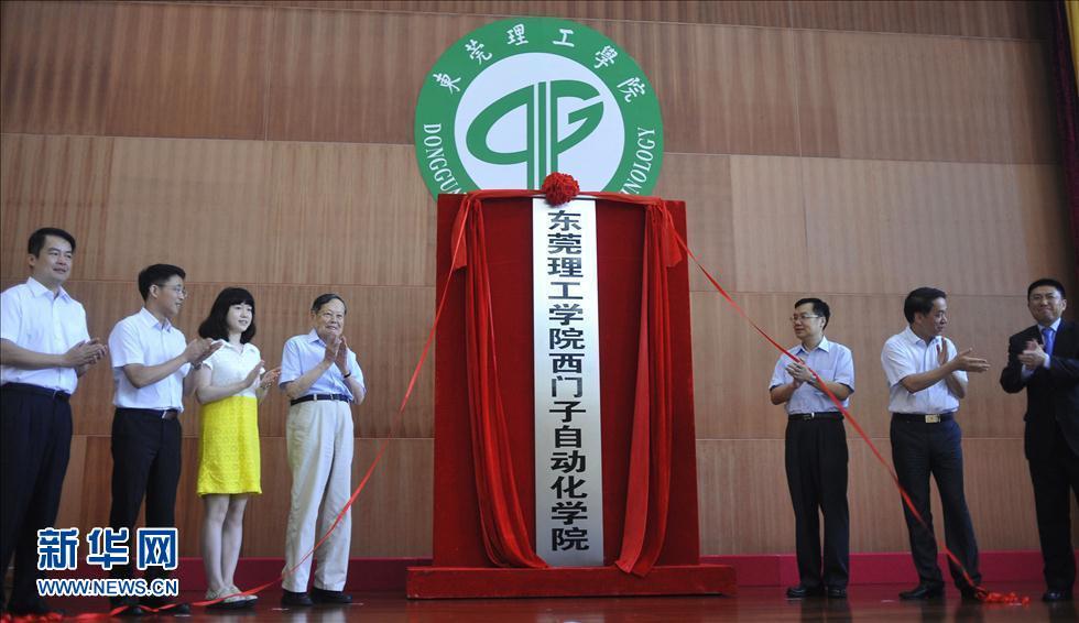 6月13日,杨振宁(左四)和其他嘉宾共同为东莞理工学院西门子自动化学院揭牌。
