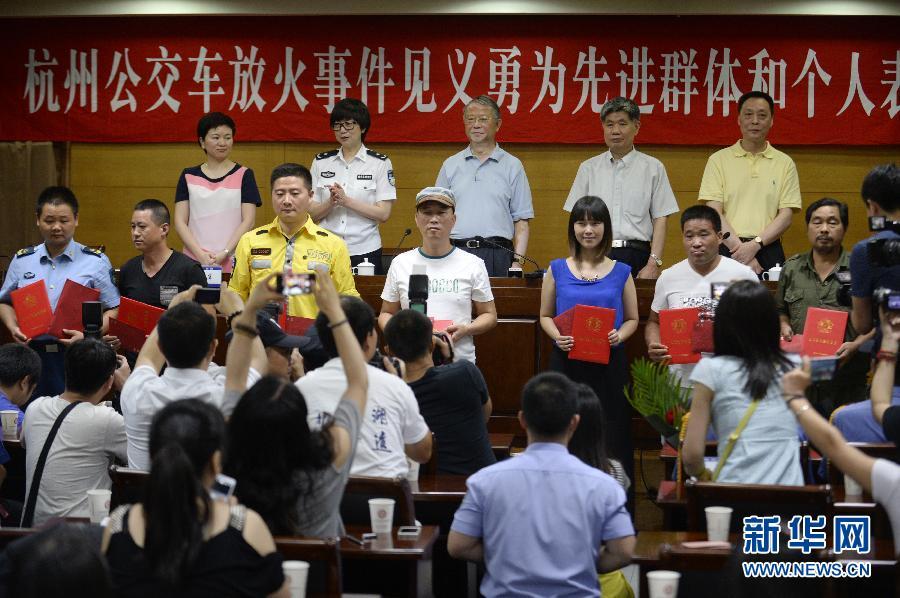 7月8日,7名杭州公交车放火事件见义勇为先进个人在接受表彰。