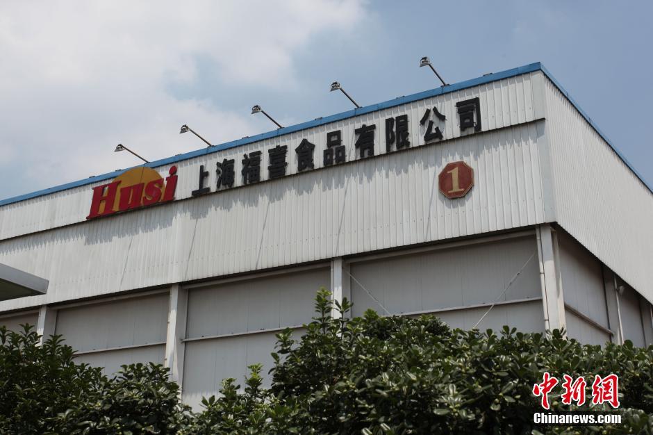 7月21日,上海福喜食品有限公司外景。