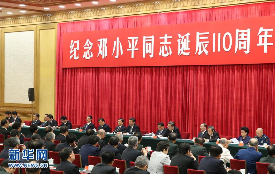 8月20日,中共中央在北京人民大会堂举行纪念邓小平同志诞辰110周年座谈会。习近平、李克强、张德江、俞正声、刘云山、王岐山、张高丽等出席座谈会。新华社记者 姚大伟 摄