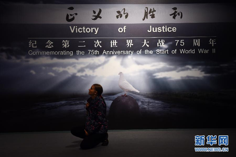 9月2日,参观者在参观展览。