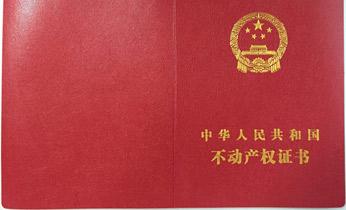 新不动产登记证书曝光 旧房产证仍有效