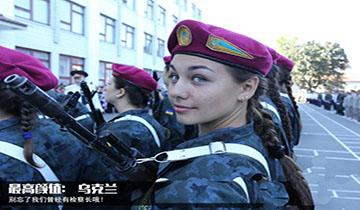 外国女兵阅兵:俄最养眼 乌克兰颜值最高