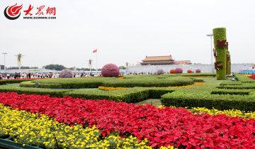 纪念抗战胜利70周年 花坛扮靓天安门广场