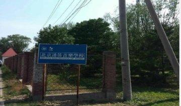 知名艺校被曝聚众吸毒 300余学生接受尿检