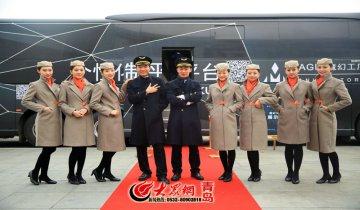 青岛航空演绎时尚风 空姐和魔幻大巴更配哟