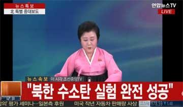 朝鲜称首度成功测试氢弹.jpg