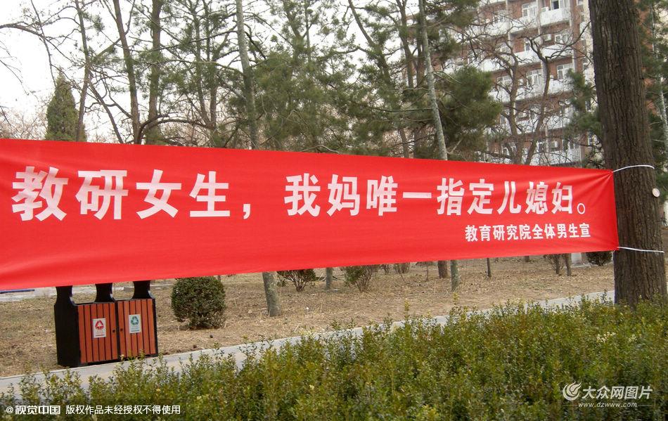 清华大学校园悬挂创意横幅迎接女生节