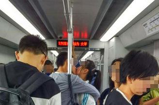 小情侣地铁一吻惊全国 吻11站25分钟