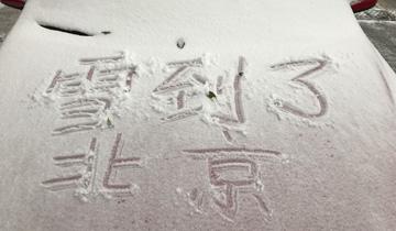 北京迎来今冬首场降雪.jpg