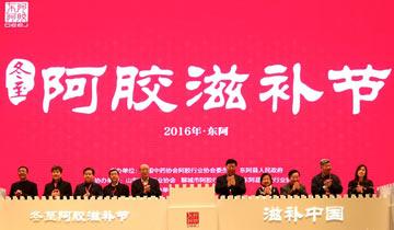 第十届冬至阿胶滋补节在山东东阿县举办