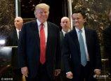 据环球网消息,当地时间2017年1月9日,美国纽约,阿里巴巴董事局主席马云在纽约特朗普大厦与美国候任总统特朗普会面。