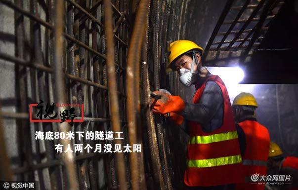图片故事:海底80米下的隧道工 有人两个月没见太阳