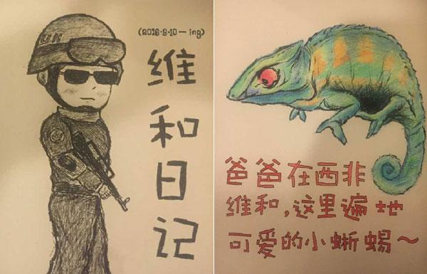 暖心!维和警察把对女儿的思念画成书