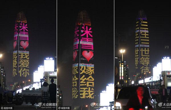 济南第一高楼点亮巨型字幕吸眼球
