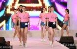 2017世界小姐广州分赛区决赛-统一马尾青春靓丽满屏大长腿.jpg