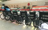 共享轮椅.jpg