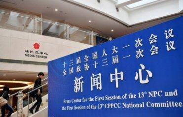 2月27日拍摄的全国两会新闻中心。新华社记者 李鑫 摄