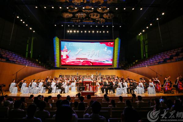 图1 民族管弦乐音乐会《大潮》 大众网记者 毕胜.jpg