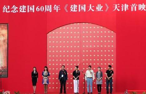 《建国大业》天津首映