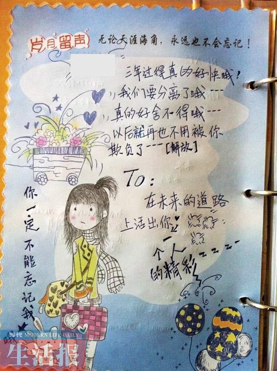 中国人同学录校��oe_网友晒那些年同学录:90年代人人都是文艺青年