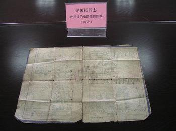 许振超画的电路图纸/人民网记者宋学春&nbsp