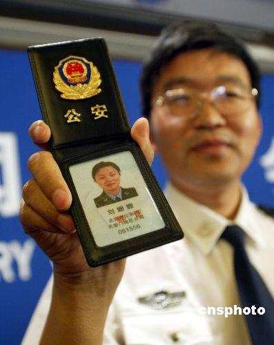 新闻 新闻频道首页图片  5月30日,工作人员在展示人民警察证.