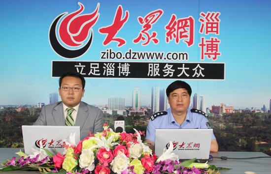 淄博市公安局交警支队政委张洪波今日做客大众网