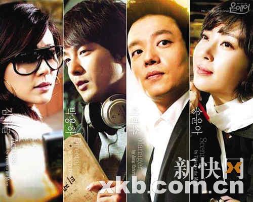 韩剧 爱情正在直播 再现韩国娱乐圈潜规则