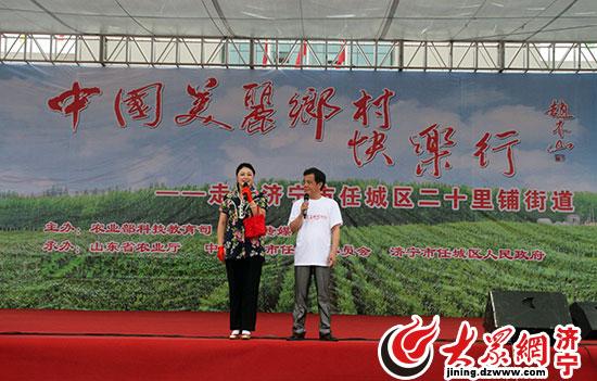 月仙和邓小林的主持下,中国美丽乡村快乐行走进济宁市任城区二十