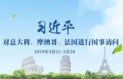 习近平出访欧洲三国.jpg