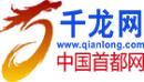 千龙logo10.jpg