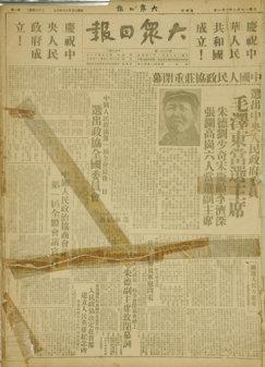 1949年10月1日一版.jpg